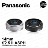 Panasonic LUMIX G 14mm F2.5 II ASPH 公司貨 廣角定焦鏡 2 二代 ★24期0利率★ 薪創數位