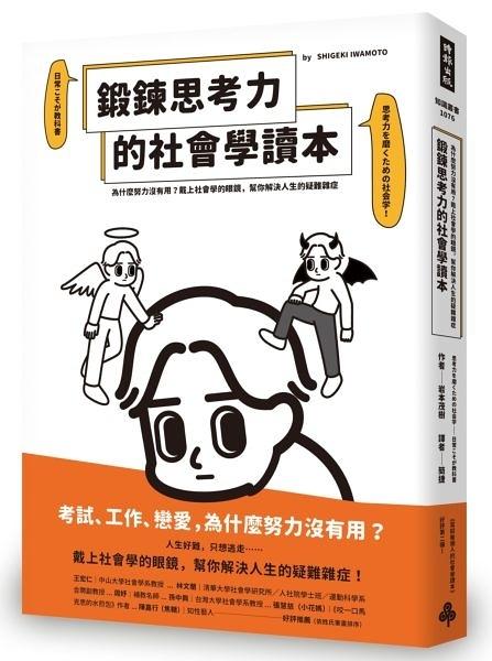 鍛鍊思考力的社會學讀本:為什麼努力沒有用?戴上社會學的眼鏡,幫你...【城邦讀書花園】