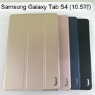 【Dapad】三折皮套 Samsung Galaxy Tab S4 (10.5吋) T830/T835 平板