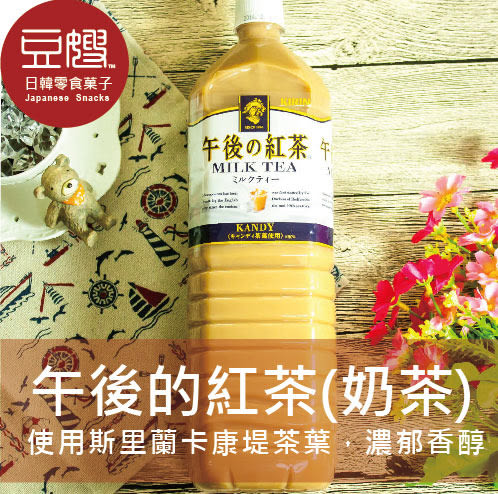 【豆嫂】日本飲料 午後的紅茶 1.5L家庭號(奶茶/紅茶)