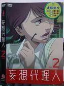 挖寶二手片-X21-101-正版DVD*動畫【妄想代理人(2)】-日語發音