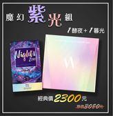 (紫色防護組)暮光MagicW魔晶球【1盒30顆】+ 酵夜ZERO【1盒15包】[寶寶小劇場]美神契約