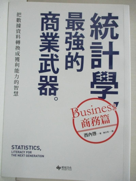 【書寶二手書T1/財經企管_BAT】統計學,最強的商業武器?商務篇﹞:把數據資料轉換成獲利能力的
