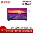 *新家電錧*【SANLUX 台灣三洋SMT-32MA5】HD液晶顯示器〔無視訊盒〕