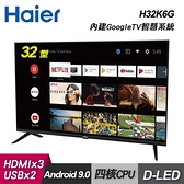 【Haier 海爾】32型 安卓9.0認証雙頻聯網電視 H32K6G  (含運無安裝)