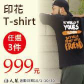 雙十慶-印花T任選三件999