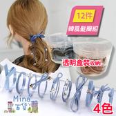 [7-11限今日299免運] 韓風森女系髮圈12件套 馬尾造型髮飾 髮圈 髮型整理 ✿mina百貨✿【V016】