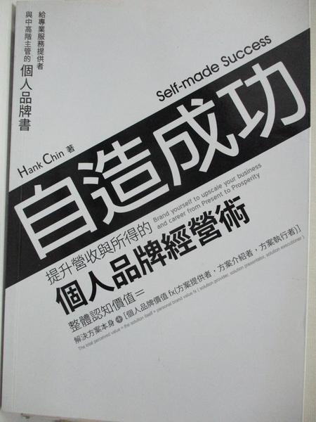 【書寶二手書T1/心理_H1C】自造成功!提升營收與所得的個人品牌經營術_Hank Chin