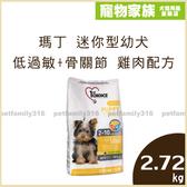 寵物家族-瑪丁 迷你型幼犬 低過敏+骨關節 雞肉配方 2.72kg