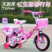 兒童自行車3-6-7-8-5歲14寸女男孩童車寶寶自行車121618腳踏單車igo    西城故事