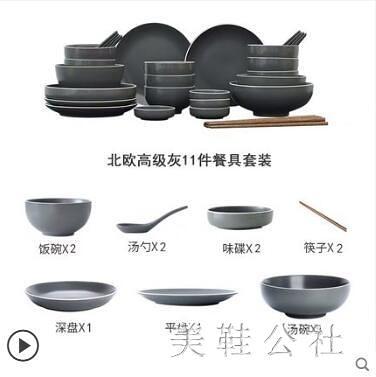 碗碟套裝家用簡約歐式自由組合小清新北歐風格餐具碗盤筷套裝CC3307『美鞋公社』