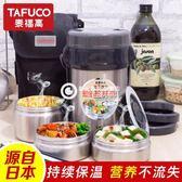 日本泰福高真空不銹鋼保溫便當盒 真空保溫飯盒1.5L-Hfwb17