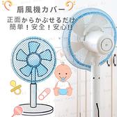 Kiret 電風扇 防塵套 安全風扇防護套3入
