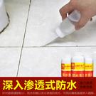 滲透型納米 防水劑 膠衛生間 瓷磚防水塗料外牆樓頂屋頂補漏材料堵王 快速出貨