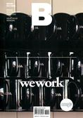 Magazine B : we work *** 第52期