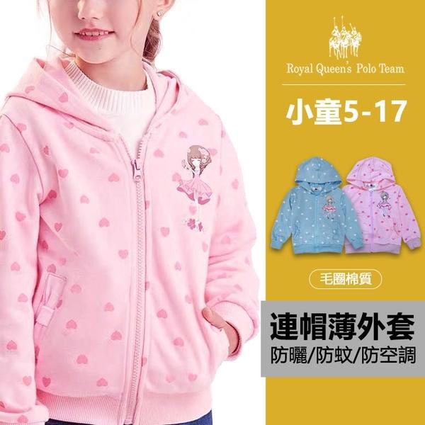 女童連帽薄外套 防蚊遮陽外套*2色 [5231]RQ POLO 小童5-17碼 秋冬童裝 現貨