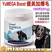 ◆MIX米克斯◆Lintbells YuMEGA Boost 優美加爆毛(犬貓食品)91g