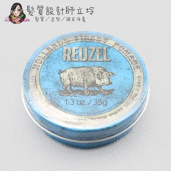 立坽『造型品』志旭國際公司貨 Reuzel豬油 藍豬超強水性髮油35g(高強、高亮、水性髮油) IM10