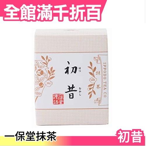 【初昔 40g盒裝】日本原裝 京都 一保堂抹茶 幾世之昔 茶粉【小福部屋】