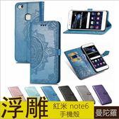 附掛繩 浮雕皮套 小米機 紅米 Note 5 手機殼 紅米Note6 保護套 手機套 保護殼 曼陀螺 保護殼