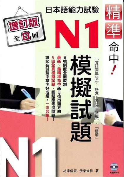 (二手書)精準命中!N1模擬試題(增訂版全八回)日本語能力試驗
