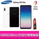 分期0利率 三星Galaxy A8 Star 6.3吋64G智慧型手機 贈 快充傳輸線*1
