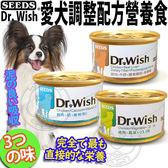 【zoo寵物商城】SEEDS惜時》Dr. Wish愛犬調整配方營養食狗罐肉泥-85g