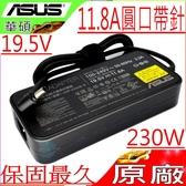ASUS 230W 充電器(原廠)- 19.5V,11.8A, GL504,GL504G,GL504GW,GL504GM,GL504GS,G531,G531GU,UX581G,GX701