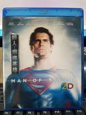 挖寶二手片-Q00-1329-正版BD【超人 鋼鐵英雄 3D+2D】-藍光電影