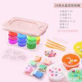黏土玩具 水晶泥兒童無毒韓國鼻涕橡皮彩泥透明粘土套裝女孩玩具材料 CP2567【甜心小妮童裝】