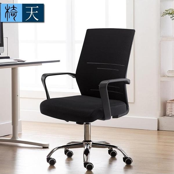 [客尊屋-椅天]Brio布立歐扶手半網可調式電腦椅-兩色可選-黑色