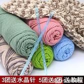 情人牛奶棉手工diy編織送男友女自織圍巾毛線團柔軟粗線球材料包【生活樂事館】