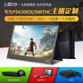 G-STORY便攜式15.6寸觸控顯示器便捷Switch一線通分屏PS4顯示屏幕YXS  優家小鋪