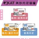 O'KAT美喵人生〔美妙肉泥貓罐,3種口味,70g,泰國製〕(單罐)