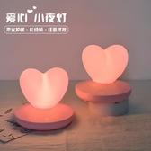 愛心小夜燈充電臥室床頭少女心浪漫夢幻創意網紅節能插電夜光台燈  免運快速出貨