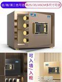 保險櫃家用小型25cm35cm45cm指紋密碼辦公全鋼防盜迷你保險箱 3C優購HM