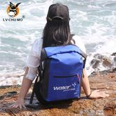 雙肩包防水包溯溪浮潛包沙灘游泳包戶外旅行背包登山包手機漂流袋 道禾生活館