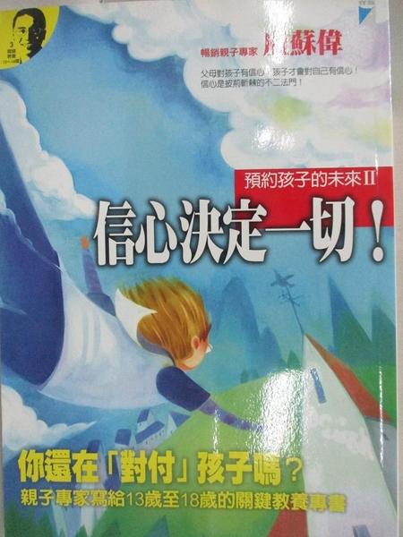 【書寶二手書T1/親子_BA4】預約孩子的未來2-信心決定一切!_盧蘇偉