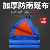 加厚防雨曬防水篷布隔熱遮雨遮陽戶外蓋貨車塑料彩條帆布棚布定做 限時七折
