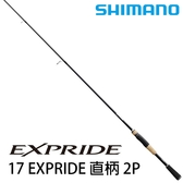 漁拓釣具 SHIMANO 17 EXPRIDE 265UL+-2 淡水路亞竿