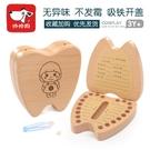 乳牙盒 兒童乳牙紀念盒女孩乳牙盒男孩牙齒收納盒木制寶寶掉換牙齒保存盒 618狂歡