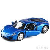 模型汽車 裕豐盒裝五寸合金車模保時捷918超跑砂磨啞光回力汽車模型玩具 XY7605【男人與流行】TW