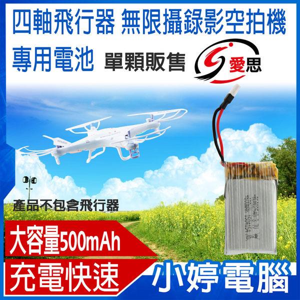【24期零利率】全新 四軸飛行器 無限攝錄影飛行器 專用鋰電池 1入 環保耐用 充電快速 大容量500mAh