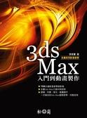 (二手書)3ds Max 入門到動畫製作