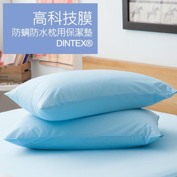LAMINA 高科技膜防螨防水枕用保潔墊-2入(藍)