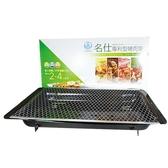 名仕 專利型烤肉架(BS524) 41x24cm【康鄰超市】