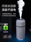 加濕器 車載香薰加濕器無線可充電款不插電usb大噴霧車內汽車用空氣凈化小型加香水辦公室 歐歐