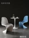 化妝椅 北歐潘頓潘東椅會客椅創意餐椅美人藝術S椅子現代簡約個性休閒椅 MKS韓菲兒
