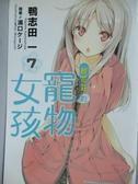 【書寶二手書T4/言情小說_KMV】櫻花莊的寵物女孩7_輕小說_鴨志田一