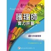 護理師實力評量(4)兒科護理學5版